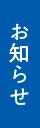 株式会社アルシス|安城市|愛知県|住まいのリフォーム・リノベーション