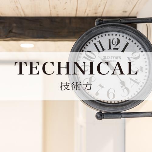 株式会社アルシス 安城市 愛知県 住まいのリフォーム・リノベーション