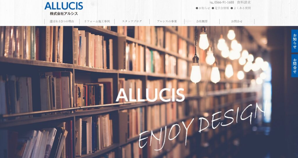 ホームページをリニューアルしました。|株式会社アルシス|安城市|愛知県|住まいのリフォーム・リノベーション